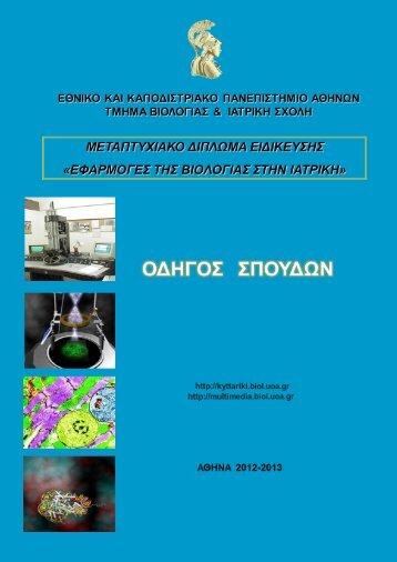 Οδηγός Σπουδών 2012-2013 - Εθνικό και Καποδιστριακό ...