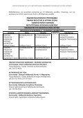 Οδηγός Σπουδών 2012-2013 - Εθνικό και Καποδιστριακό ... - Page 7