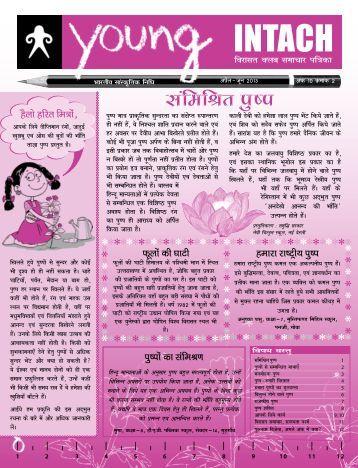 jaivik kheti in hindi pdf