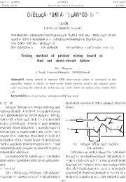印刷电路板短路处的寻找方法
