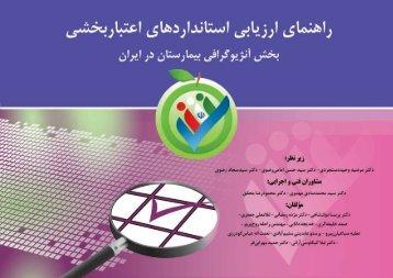 دانلود فایل : راهنمای ارزیابی استانداردهای اعتباربخشی بخش آنژیوگرافی