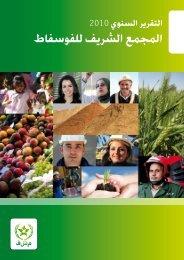 التقرير السنوي 2010 - Global Food Security Forum