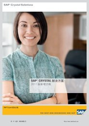 SAP® CRYSTAL 解决方案2011新增功能 - 卓越方达