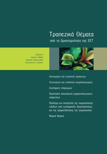 C-2007-final - Ελληνική Ένωση Τραπεζών