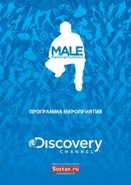 Полная программа мероприятия - Sostav.ru