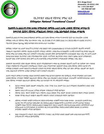 July Conference Press Release