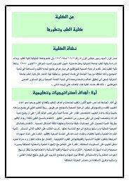 كلية الطب وتطورها - مكتبة كلية الطب جامعة المنوفية