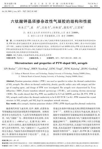 六ÿ酸性气的结和性能 - 南京工业大学学报(自然科学版)