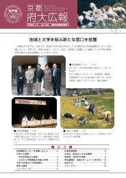 府大広報No.159地域貢献特集号 - kpu.ac.jp - 京都府立大学