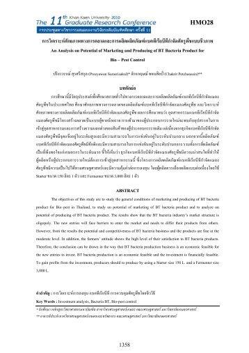 ปรียาวรรณ์ สุรศรีสกุล HMO28(1358-1367)