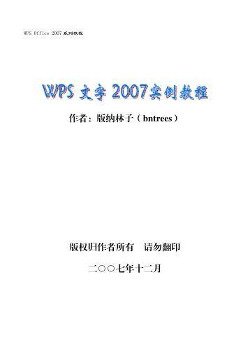 WPS Office 2007系列教程