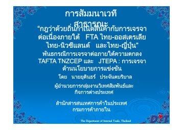การสัมมนาเวที สาธารณะ - FTA