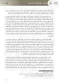 54ad2eb31a179272778265 - Page 5