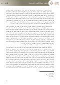 54ad2eb31a179272778265 - Page 7