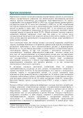Энергоэффективность в государственном секторе - Energy Charter - Page 5