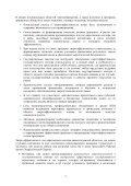 Энергоэффективность в государственном секторе - Energy Charter - Page 7