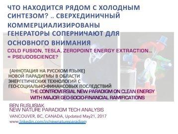 """Холодный синтез, Тесла, Скалярное волновое, Торсионные поля, «Свободная энергия».. = Все Псевдонаука? / Cold fusion, Tesla, """"Free energy"""" = Pseudoscience?"""