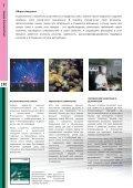 Специальные лампы - Kvadra-tek - Page 2
