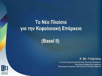 Basel II - Ελληνική Ένωση Τραπεζών