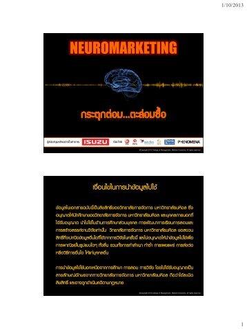 นิวโร มาร์เก็ตติ้ง (NeuroMarketing) - Mahidol University