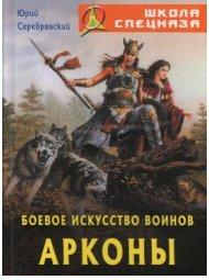 Серебрянский Ю. / Боевое искусство воинов Аркона