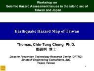 Earthquake Hazard Map of Taiwan - TEC-台灣地震科學中心