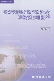 2002-24.pdf - 통일연구원
