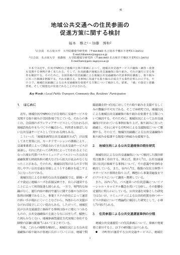地域公共交通への住民参画の 促進方策に関する検討 - 名古屋大学