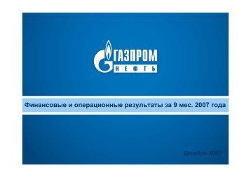 Финансовые и операционные результаты за 9 ... - Газпром нефть