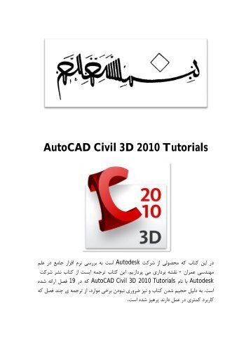 AutoCAD Civil 3D 2010 Tutorials