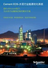 Cement EOS-水泥行业能源优化系统 - Schneider Electric