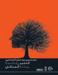 Arabic - Gender Climate