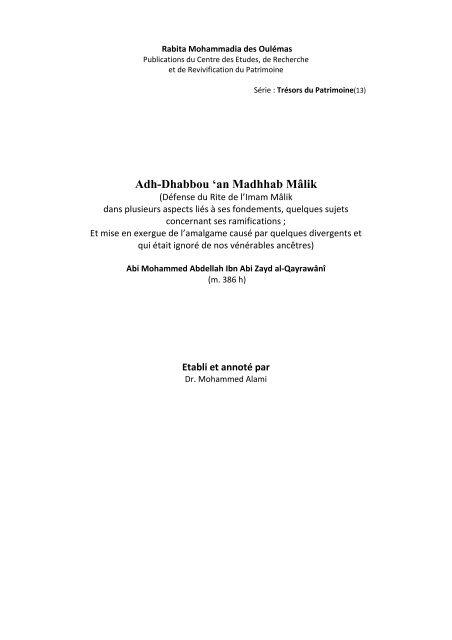 Adh-Dhabbou 'an Madhhab Mâlik