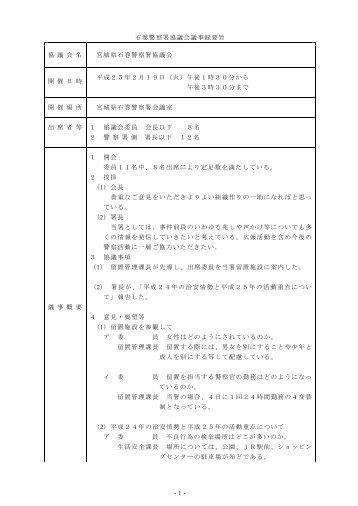 議事録要旨はこちら(PDF文書) - 宮城県警察