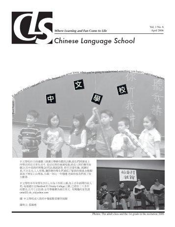 中校Chinese Language School - Chinese Language School of ...