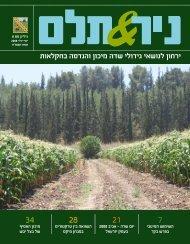 ניר ותלם גיליון מס' 8 - יוני-יולי 2008 - ארגון עובדי הפלחה