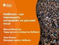 NetBeans - как переводить интерфейс на русский ... - NetBeans Wiki