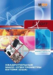 Каталог квадрупольные масс-спектрометры ExTorr