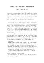 F-35 联合攻击机采用的一种PHM 预测算法开发工具 - 中国工程技术 ...