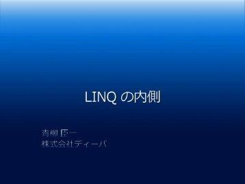 LINQ の内側