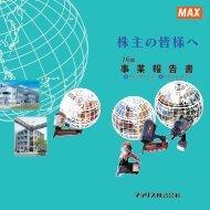 事 業 報 告 書 - マックス