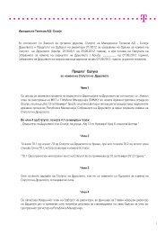 Предлог Одлука за измена на Статут - Македонски Телеком