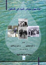 Amnesty's report on climate in Palestine - سلطة المياه الفلسطينية