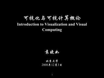 Contouring - 北京大学可视化与可视分析研究组
