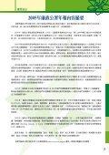 下載[2.53MB] - 澳门廉政公署 - Page 3