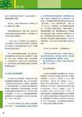 下載[2.53MB] - 澳门廉政公署 - Page 6