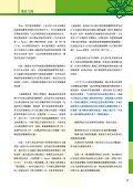 下載[2.53MB] - 澳门廉政公署 - Page 7