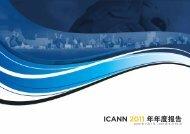 ICANN 2011 年年度报告