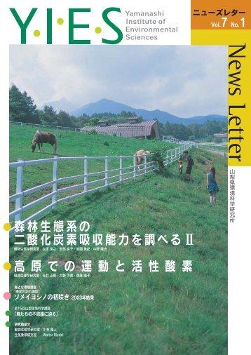 Vol.7 No.1 - 山梨県環境科学研究所