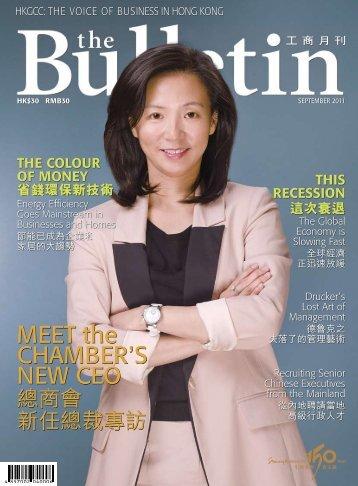 省錢環保新技術 - The Hong Kong General Chamber of Commerce